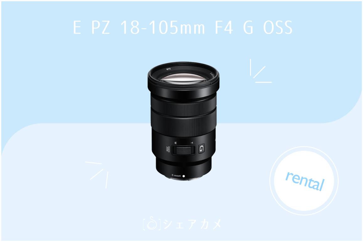 E PZ 18-105mm F4 G OSS