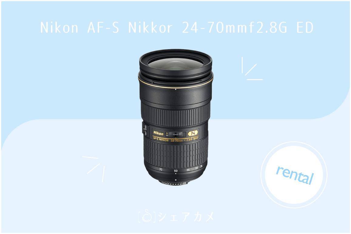 Nikon AF-S Nikkor 24-70mmf2.8G ED