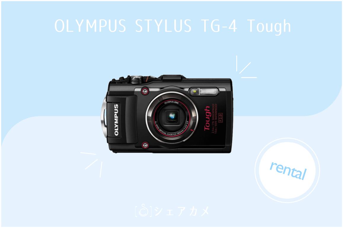 OLYMPUS STYLUS TG-4 Tough