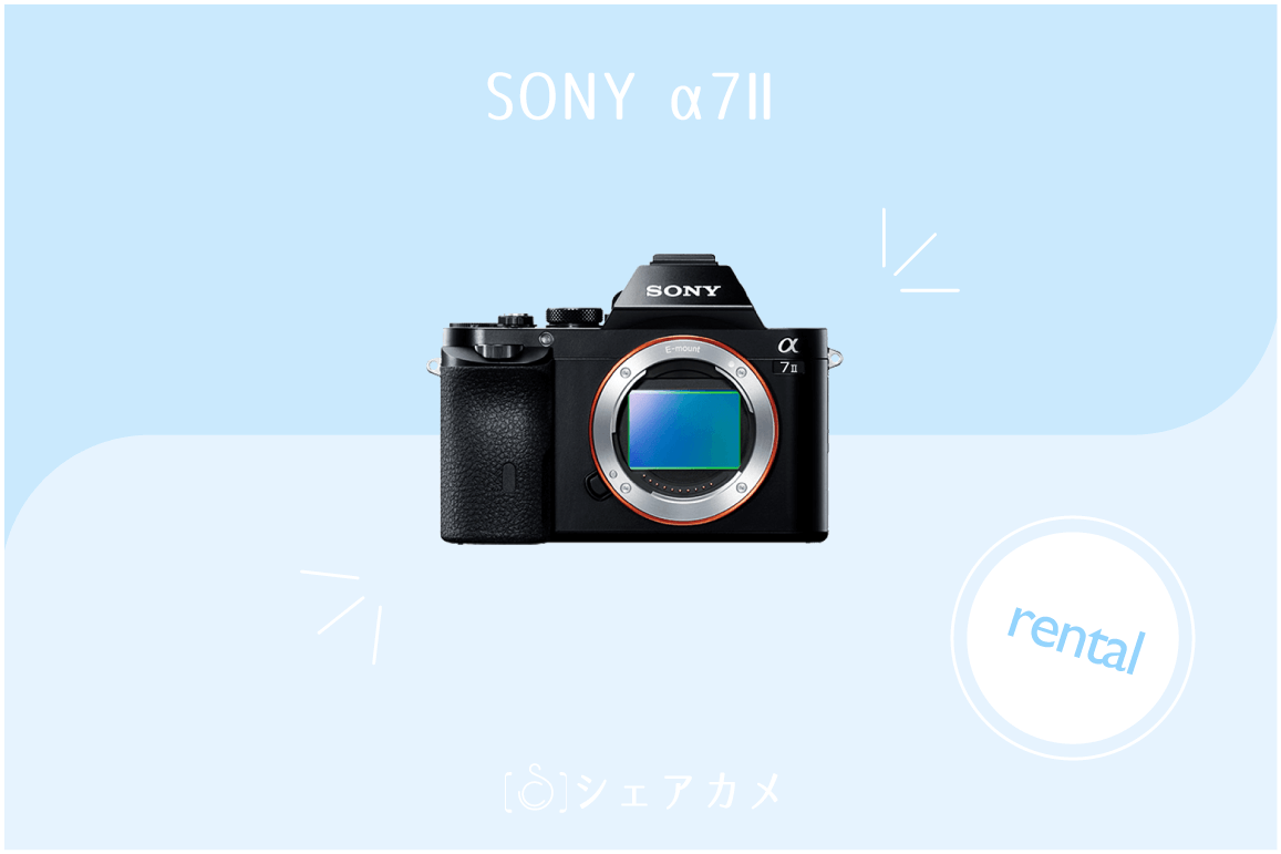 SONY α7Ⅱ