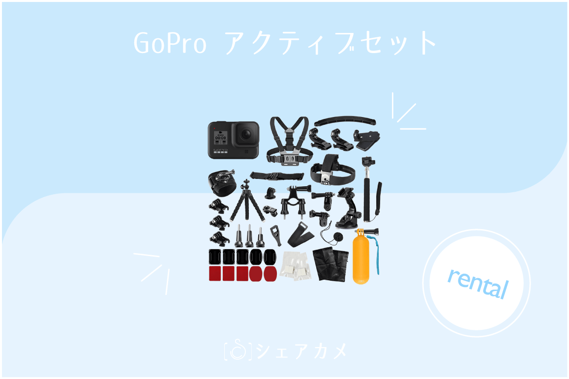 GoProアクティブセット