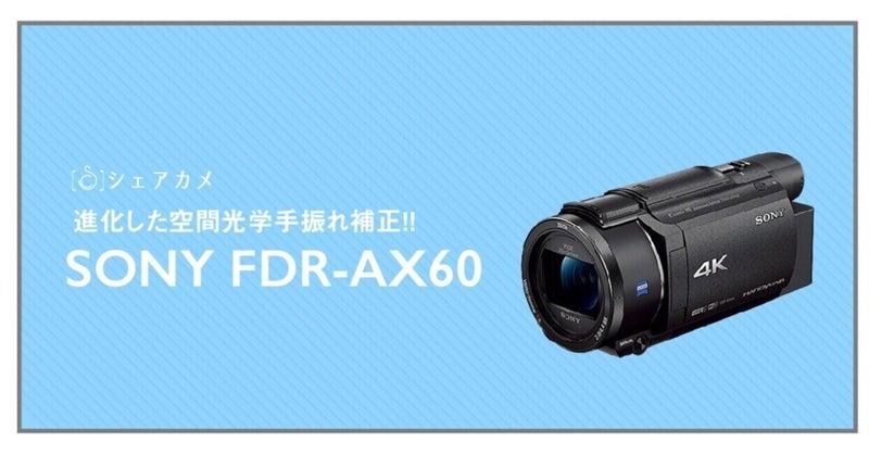 進化した空間光学手振れ補正!! SONY FDR-AX60