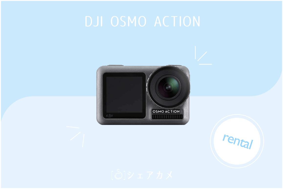 DJI OSMO ACTION