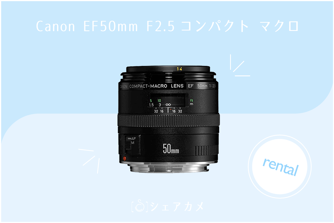 Canon EF50mm F2.5コンパクト マクロ