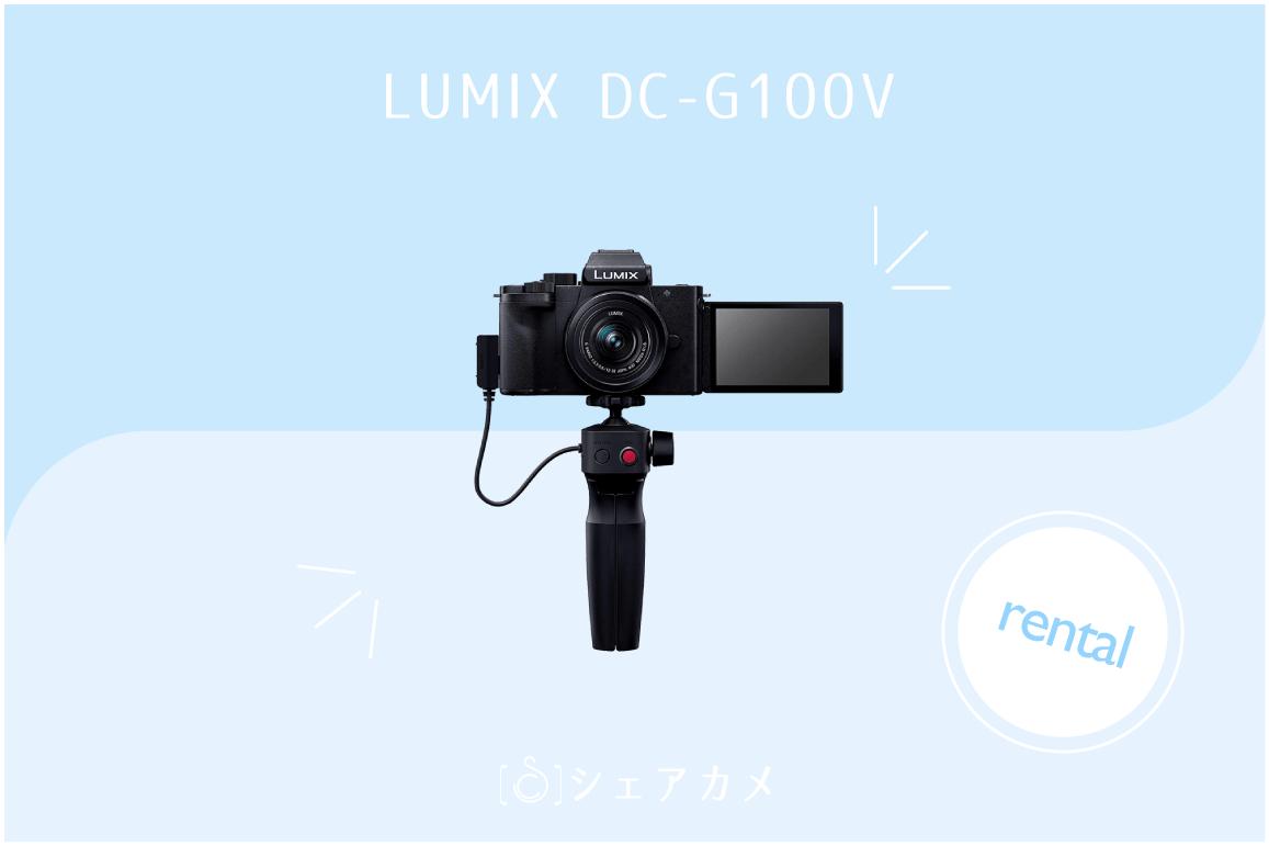 LUMIX DC-G100V