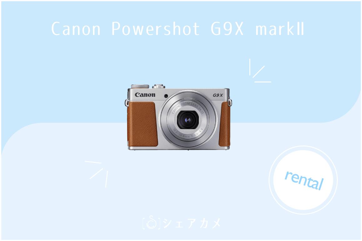 Canon PowershotG9XmarkⅡ