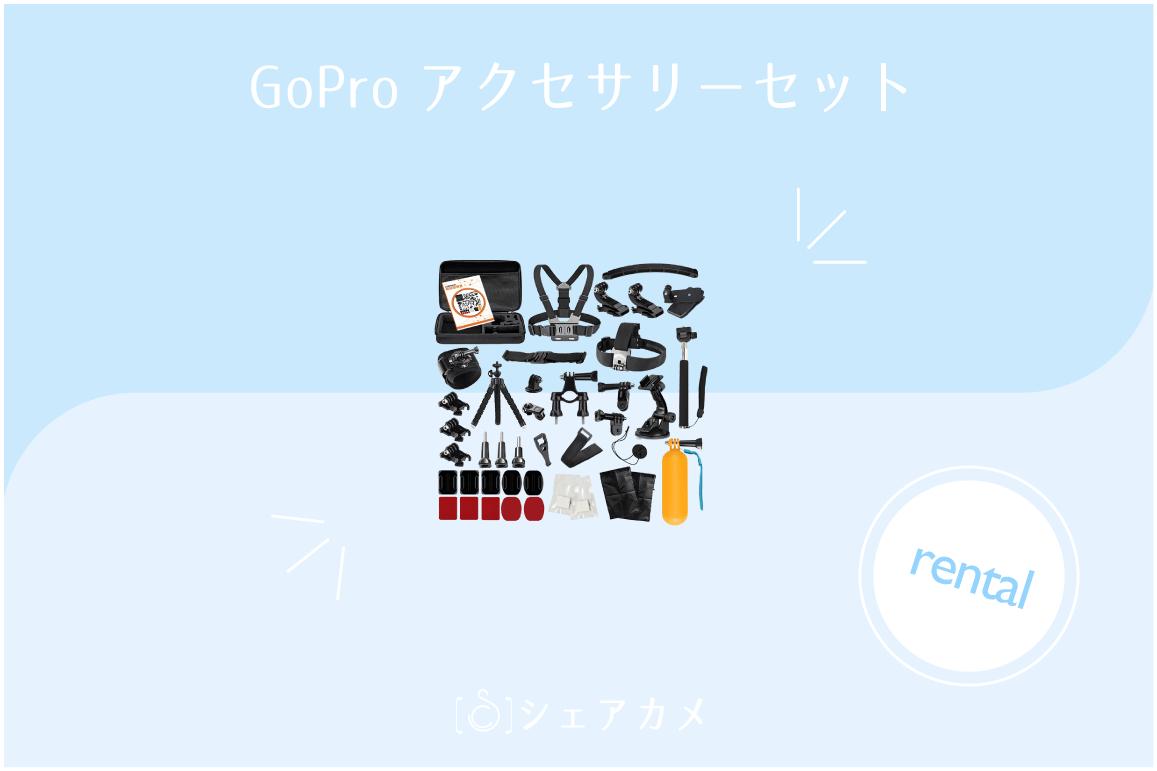 Goproアクセサリー