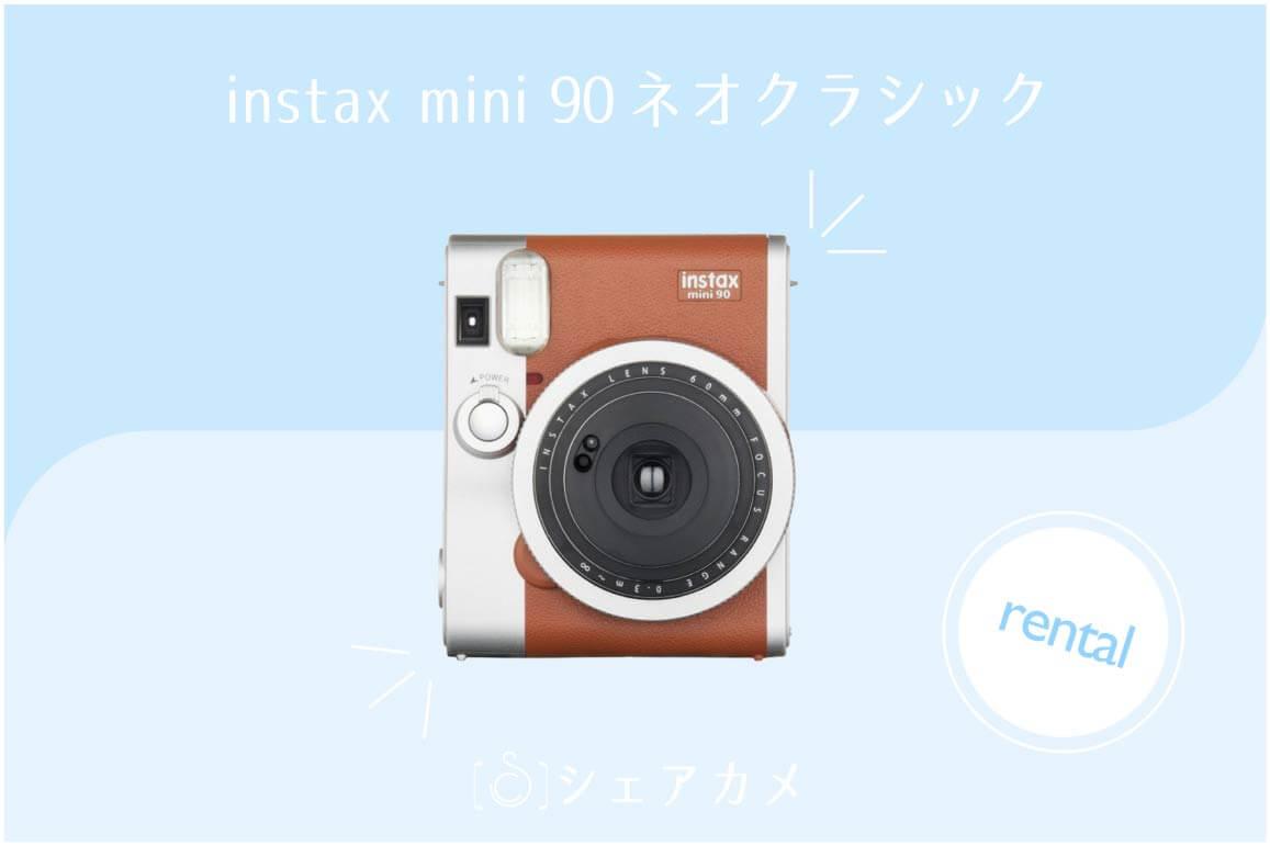 instax mini90 ネオクラシック