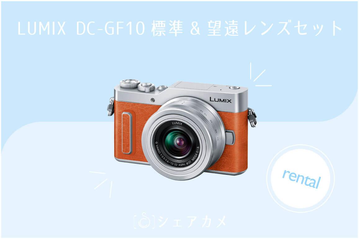 lumix dc-gf10