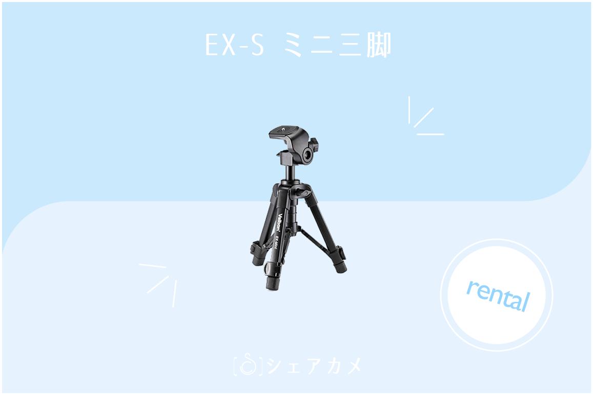 EX-Smini三脚