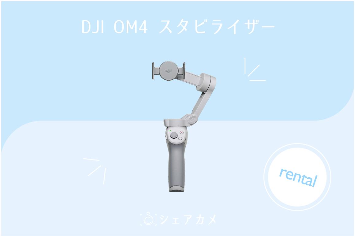 DJI OM4 スタビライザー