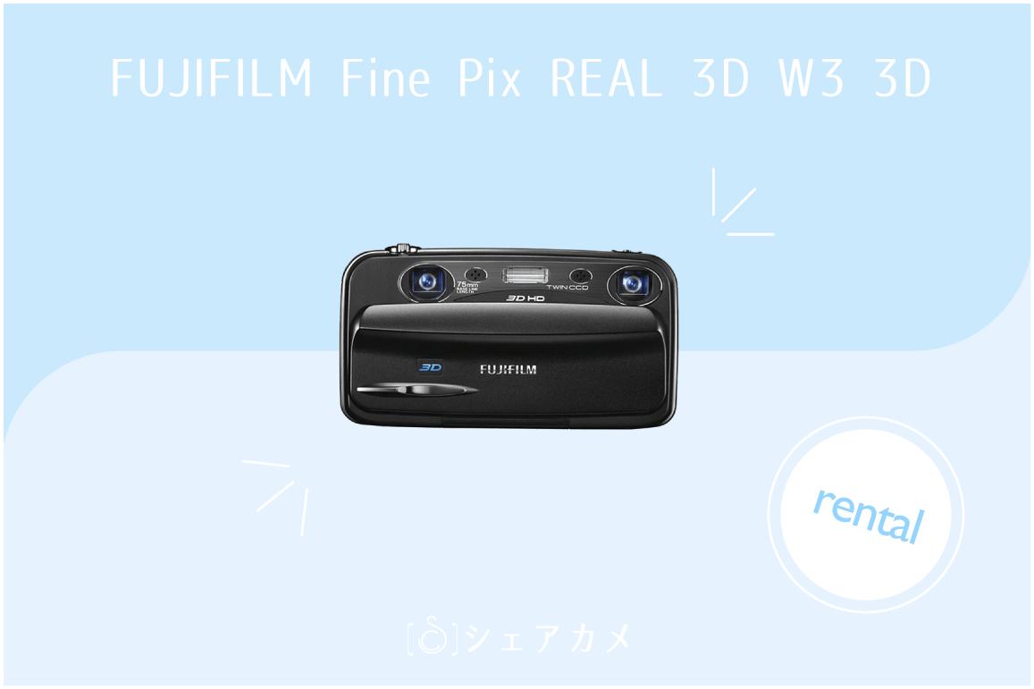 FUJIFILM FINEPIX REAL 3D W3 3D