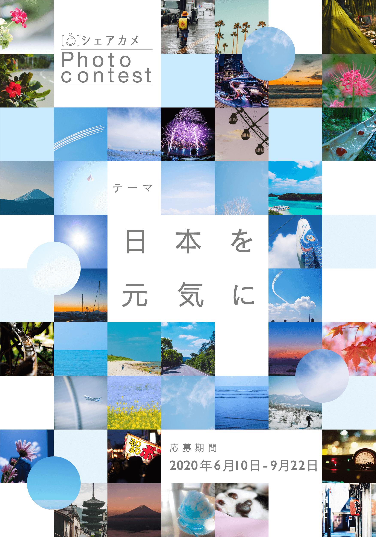 日本を元気に