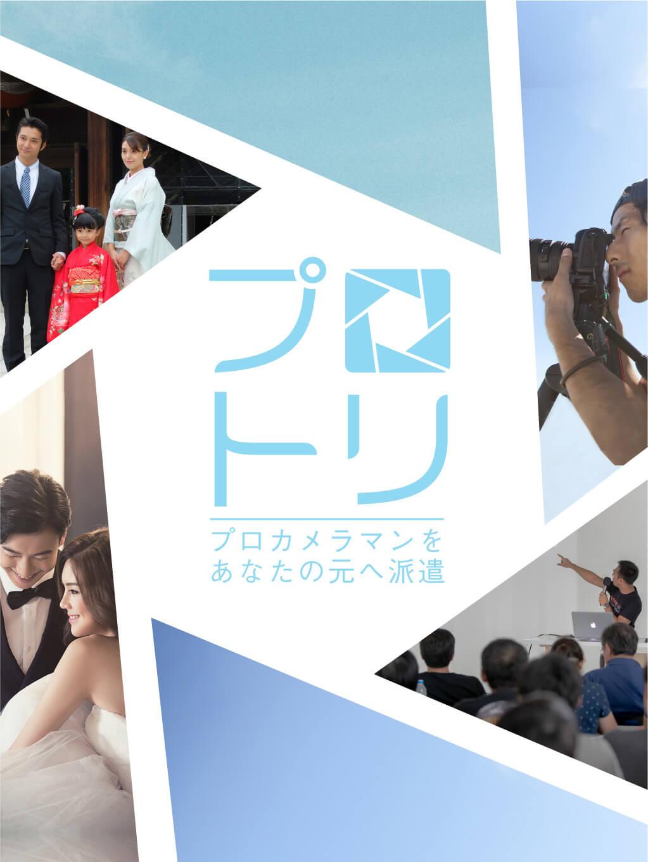 カメラマン派遣【プロトリ】