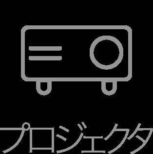 カメラ レンタル【シェアカメ】 プロジェクター