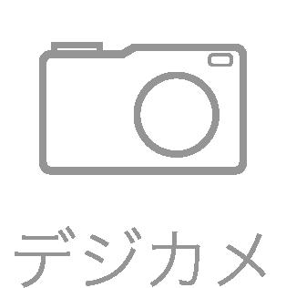 カメラレンタル【シェアカメ】 デジカメ