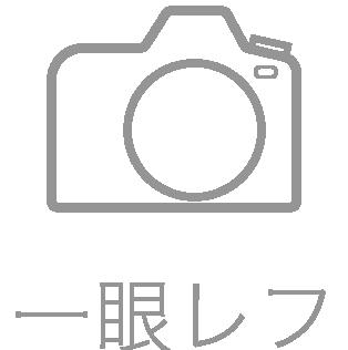 カメラレンタル【シェアカメ】 一眼レフ