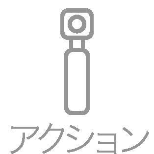 カメラレンタル【シェアカメ】 アクションカム