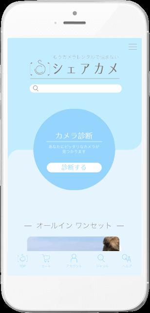 ネット申込