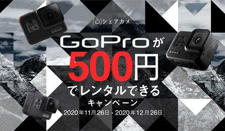 GoProが500円でレンタルできるキャンペーン