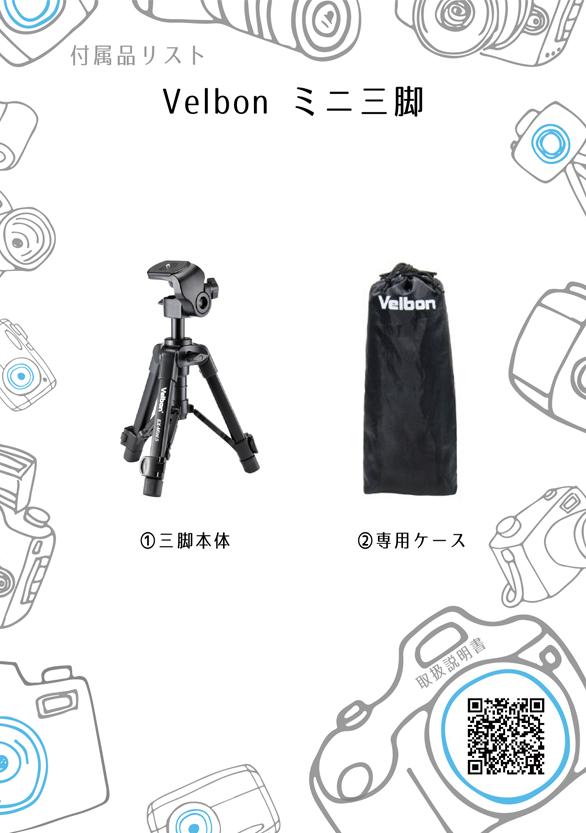Velbonミニ三脚付属品セット内容