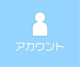 カメラ レンタル【シェアカメ】 アカウント