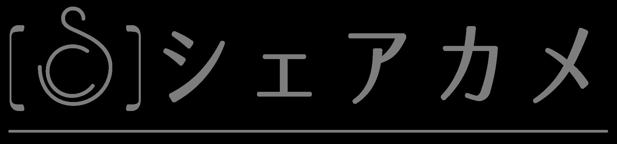 カメラレンタル【シェアカメ】