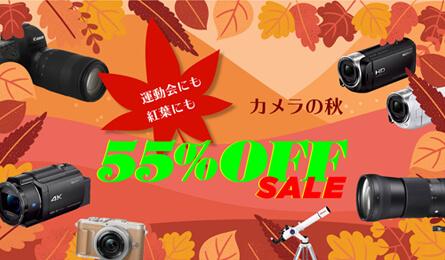 [運動会も紅葉も カメラの秋を満喫しよう!