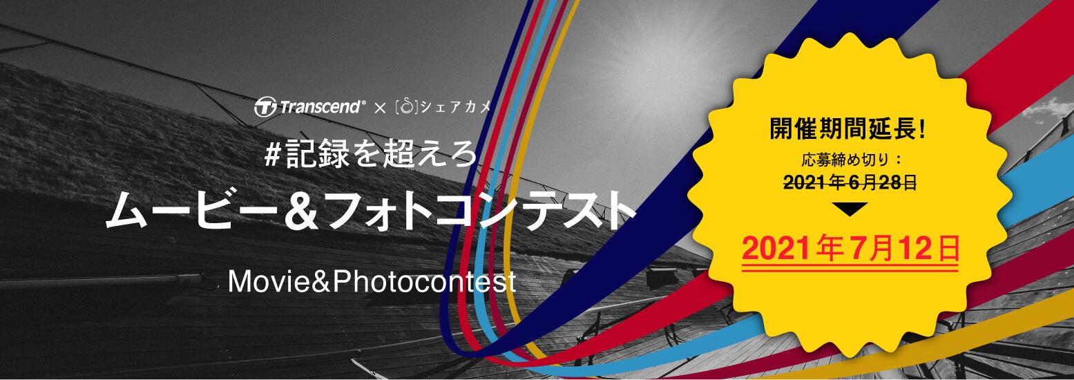 Transcend×カメラレンタル『シェアカメ』 #記録を超えろ フォトコンテスト Photo contest